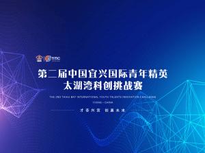 第二届中国宜兴国际青年精英太湖湾科创挑战赛