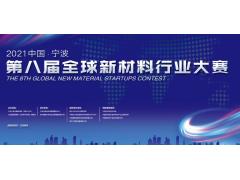 中国·宁波第八届全球新材料行业大赛