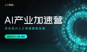 AI产业加速营资本助力人工智能赋能加速
