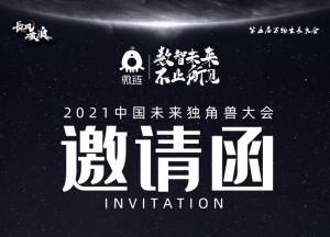 """""""数智未来 不止所见""""2021中国未来独角兽大会"""