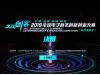 """之江创客""""2019全球电子商务创业创新大赛粤港澳赛区决赛"""