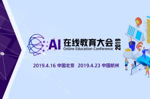 AI在线教育大会2019.4.23杭州