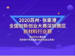 2020苏州·张家港全国创新创业大赛深圳赛区新材料行业赛