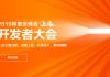 2019阿里云峰会上海开发者大会报名启动,限量票速抢!