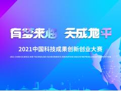 2021中国科技成果创业创新大赛-生物医药
