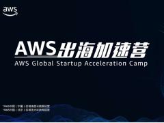 AWS出海加速营