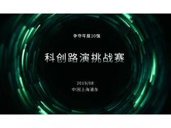 科创路演挑战赛:争夺年度10强