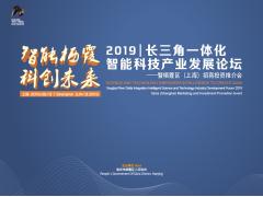 """""""智能栖霞,科创未来""""2019长三角一体化智能科技产业发展论坛"""