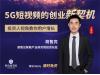 上海站《从投资人视角,看清2020新契机!》用户从0到1增长的秘诀