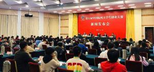 百万巨奖寻找创新之王, 第六届中国杭州大学生创业大赛征集开始啦!