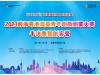 2021前海粤港澳台青年创新创业大赛半决赛暨创客营参会观众报名
