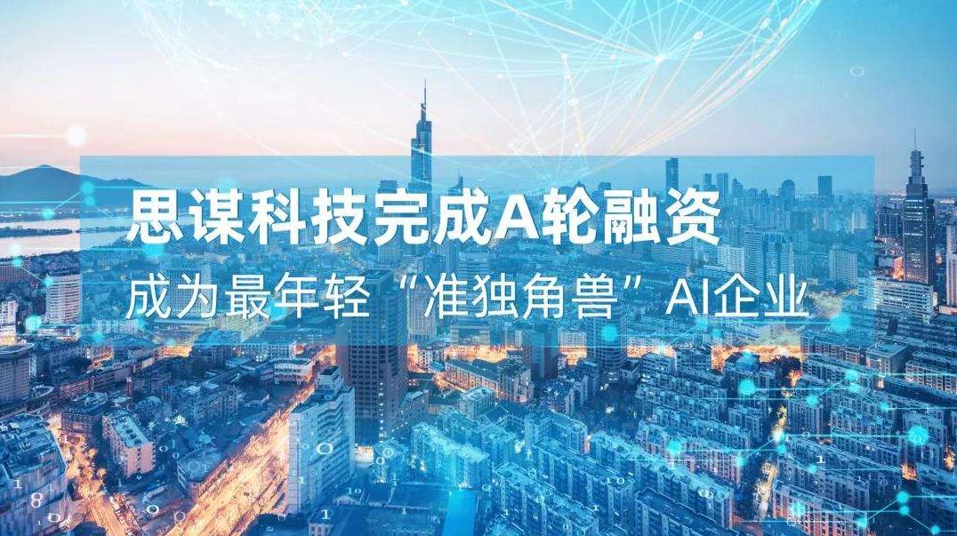 """基于5G+AI的技术公司思谋科技完成1亿美元A轮融资,成为业内最年轻的""""准独角兽""""AI企业"""