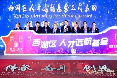 """西湖区成功举办""""传承 奋斗 创造""""杭州国际人才交流与项目合作大会分会场活动"""