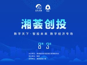 湘荟创投数字经济专场路演