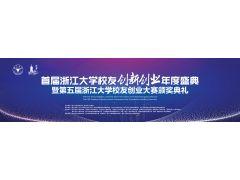 首届浙江大学校友创新创业年度盛典暨第五届浙江大学校友创业大赛颁奖典礼