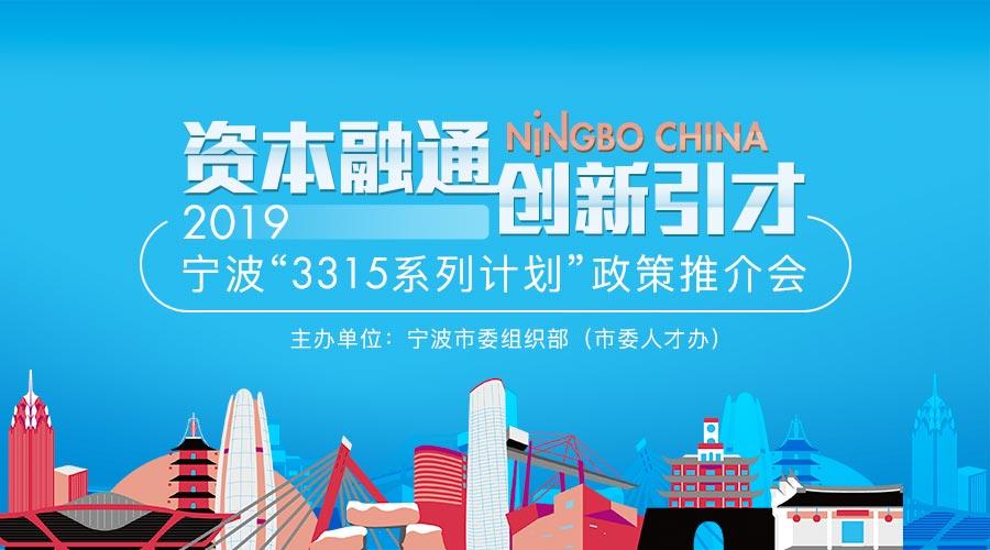 """2019宁波""""3315 系列计划""""政策推介会即将开启!"""