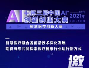 """2021中国""""AI+""""创新创业大赛"""