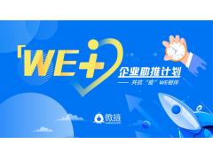 """「WE+」企业助推计划公益平台,与创业者共战""""疫"""""""