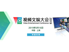 视频文娱大会2019.5.16上海
