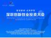 深圳创新创业投资大会