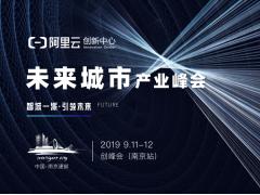 【投资人招募】未来城市产业发展--「阿里云·创峰会(南京站」