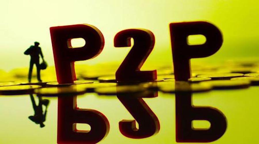 如何识别靠谱的P2P平台?