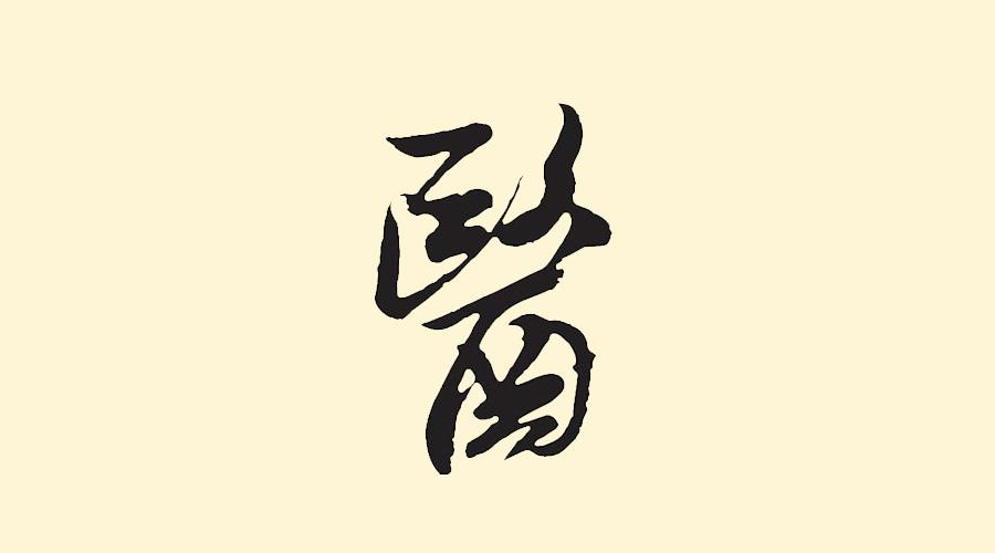 微链服务项目「青竹中医」获原链资本数百万投资