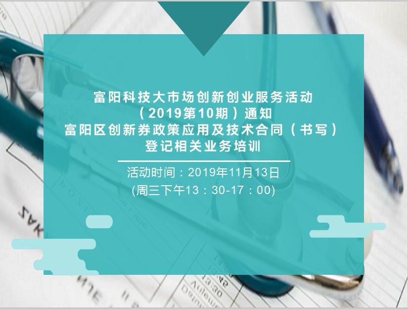 富陽區創新券政策應用及技術合同(書寫)登記相關業務培訓