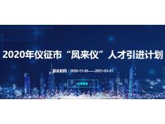 """2020年仪征市""""凤来仪""""人才引进计划"""