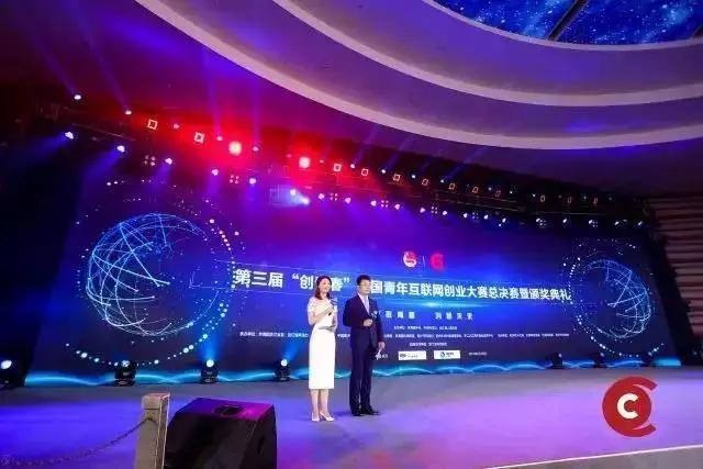 """重磅!第五届""""创青春""""中国青年创新创业大赛(互联网组)全国赛来啦!"""