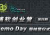 DEMO DAY 丨30+浦软创业营第四期项目集结,巅峰路演等你来战