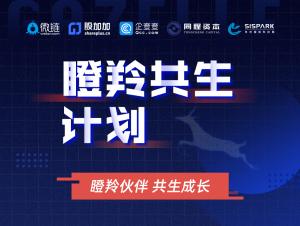 """【微链用户专享】1024家""""瞪羚伙伴""""企业-微链直申通道"""