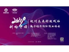 """2019""""创响中国""""杭州未来科技城站 数字经济创新创业峰会"""