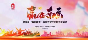 """项目征集   第九届""""赢在南京""""大学生创业大赛启动!!!"""