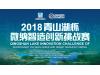 """2018""""青山湖杯""""微纳智造创新挑战赛报名"""
