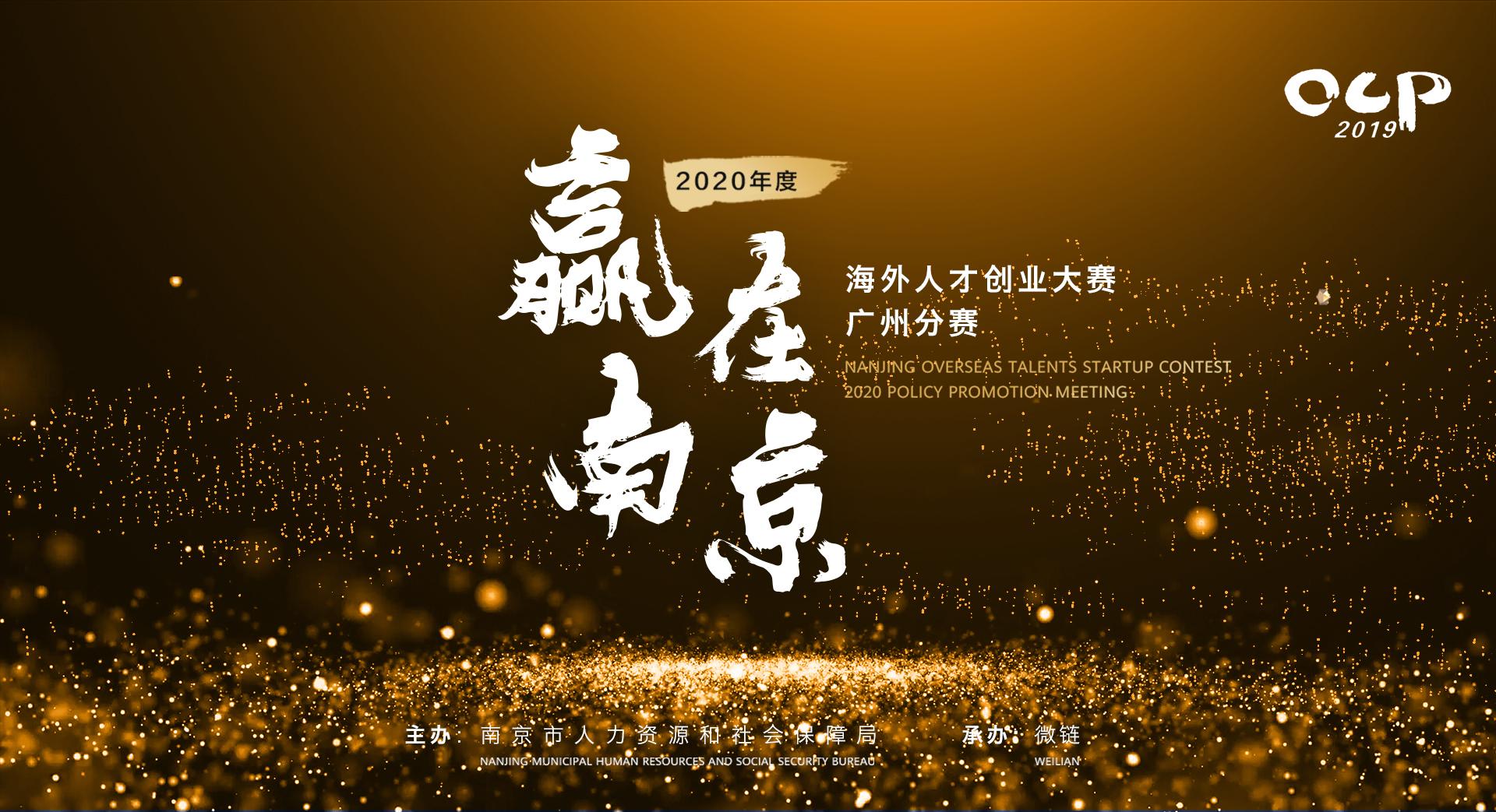 """2020""""赢在南京""""海外人才创业大赛广州分赛即将举办"""