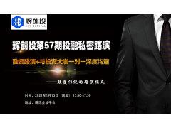 辉创投第57期线上投融私密路演+与投资大咖深度沟通报名开始!