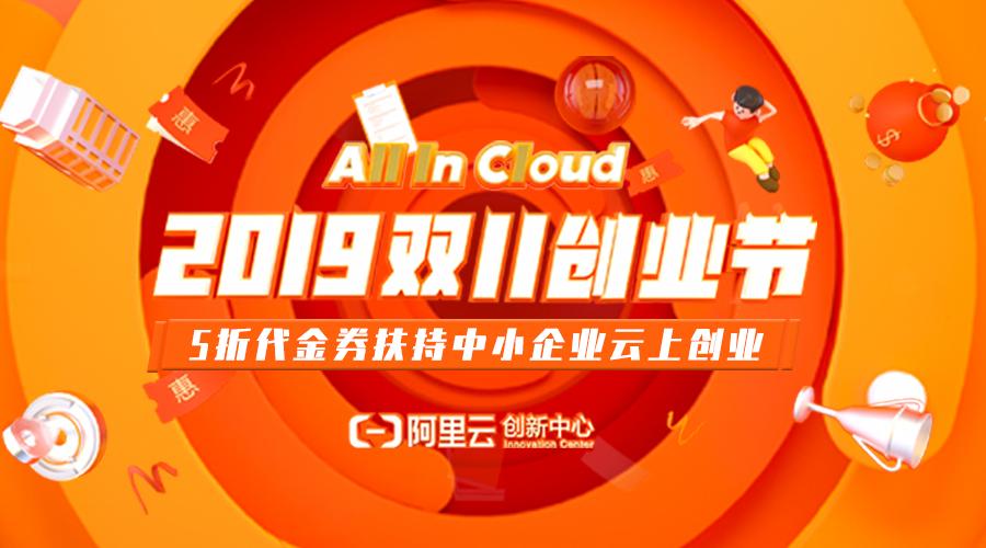 """2万创业企业参与阿里云创新中心""""2019创业节""""重磅福利来袭"""
