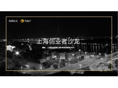 【有用社交】上海创业者沙龙-复制