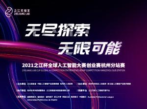 2021之江杯全球人工智能大赛创业赛杭州分站赛