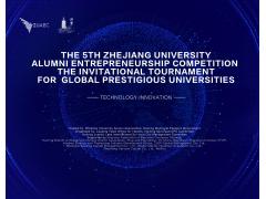 第五届浙江大学校友创业大赛国际名校邀请赛-英文版