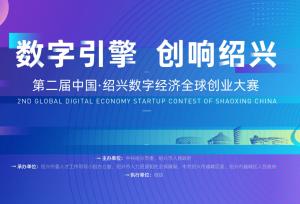 第二届中国·绍兴数字经济全球创业大赛-杭州站