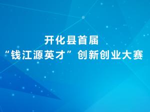 """开化县首届""""钱江源英才""""创新创业大赛"""