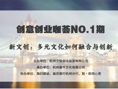 创意创业咖荟NO.1期---新文创:多元文化如何融合与创新