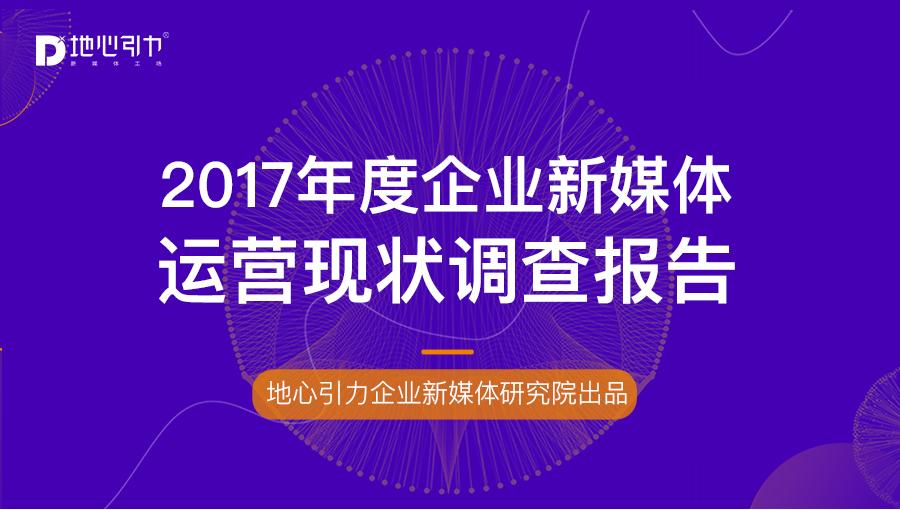 2017年度企业新媒体运营现状调查报告