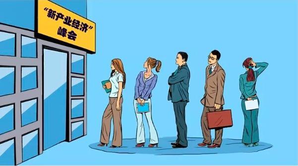 """大咖云集,猛料不断!锌财经""""新产业经济""""峰会,喊你来参加 !"""