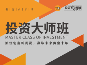 智见投资大师班——抓住创富新周期,赢取未来黄金十年