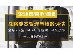 投融资丨金融财务高管必修的EMBA课程:战略成本管理与绩效评估