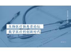 世界生物医疗大会系列:数字医疗科创新时代