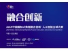 2019中国国际大数据融合创新·人工智能全球大赛武汉赛区